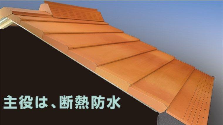 断熱ビューティ2型の屋根