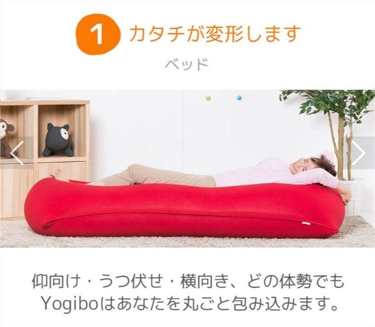 ヨギボー形が変形、ベッド