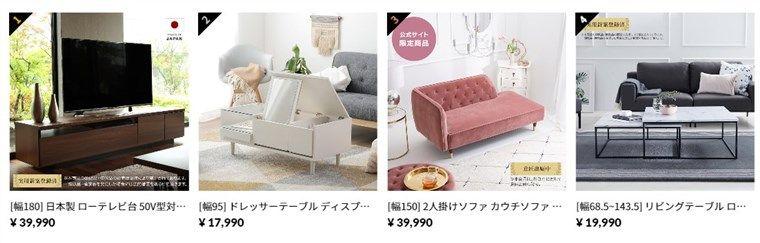 通販LOWYAは家具もおすすめ