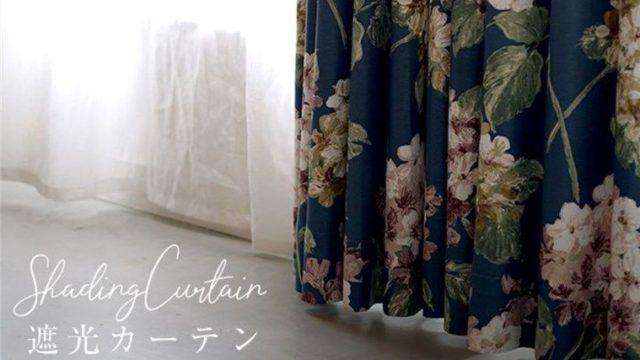 遮光カーテンの選びかた
