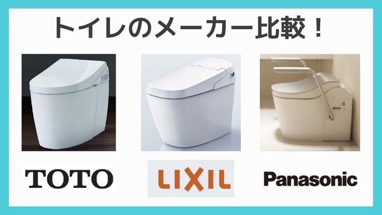 トイレのメーカー比較、TOTO、リクシル、パナソニック