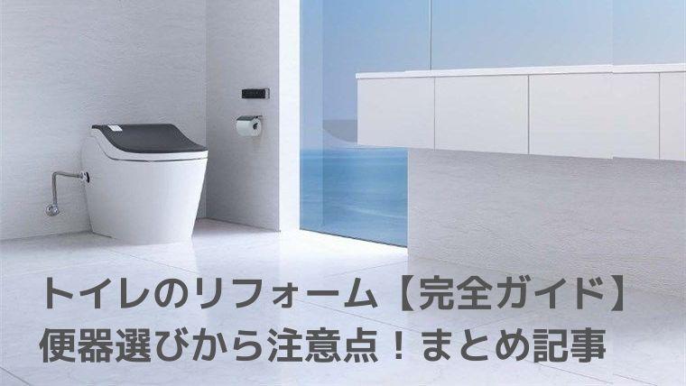 トイレのリフォーム完全ガイド