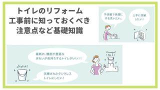 トイレのリフォーム注意点