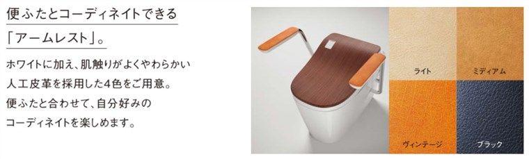 パナソニックのトイレ、アラウーノのアームレスト