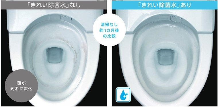 TOTOのトイレ、きれい除菌水