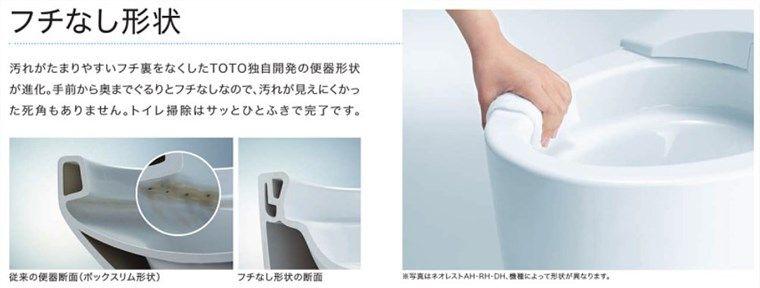 TOTOのトイレ、フチなし形状