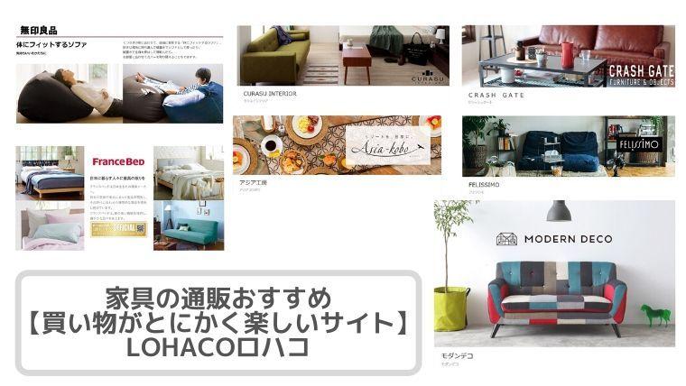 家具の通販おすすめ【買い物がとにかく楽しいサイト】LOHACOロハコ