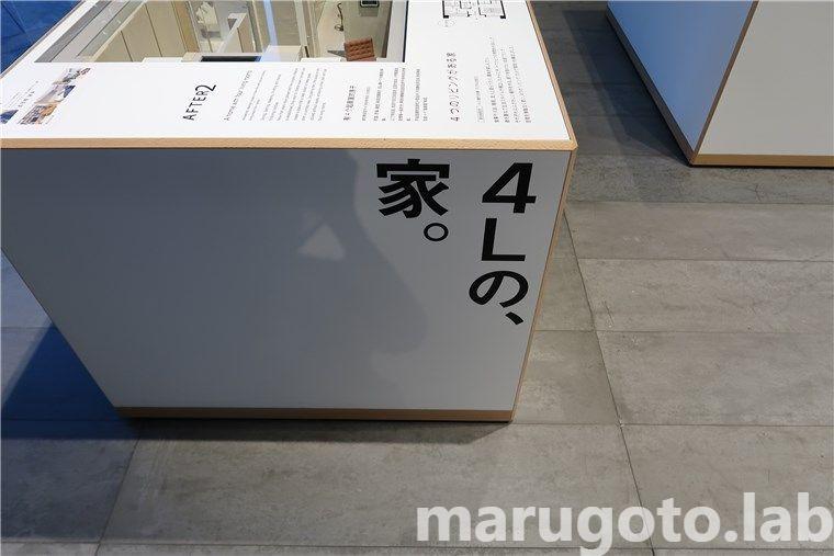 リフォームのショールーム,TOKYOリノベーションミュージアム,家に恋