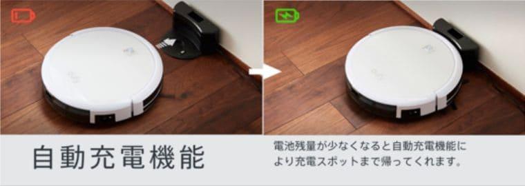 Eufyのロボット掃除機