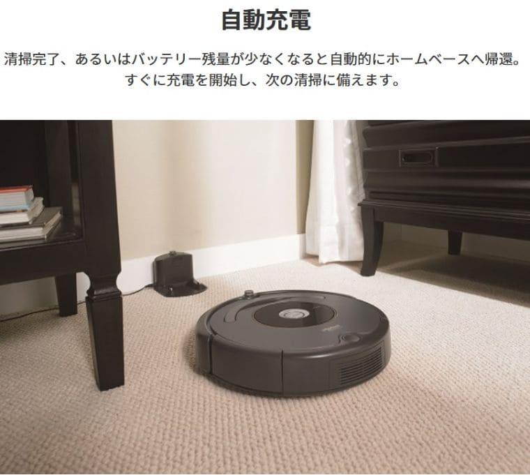 ルンバのロボット掃除機
