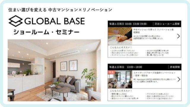 グローバルベイスのショールームとセミナー
