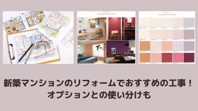 新築マンションのリフォーム