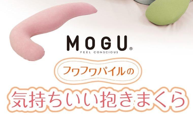 MOGUの抱き枕をレビュー